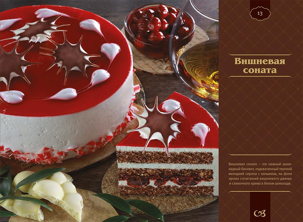 Вишня в коньяке для торта рецепт с пошагово